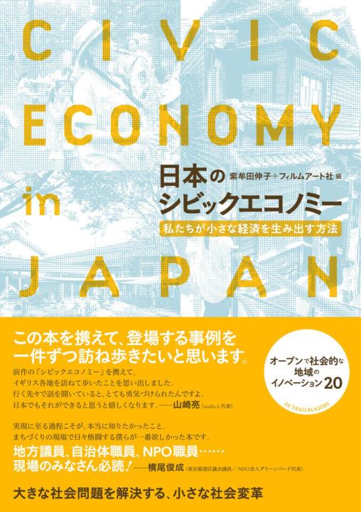 japan-civic-economy
