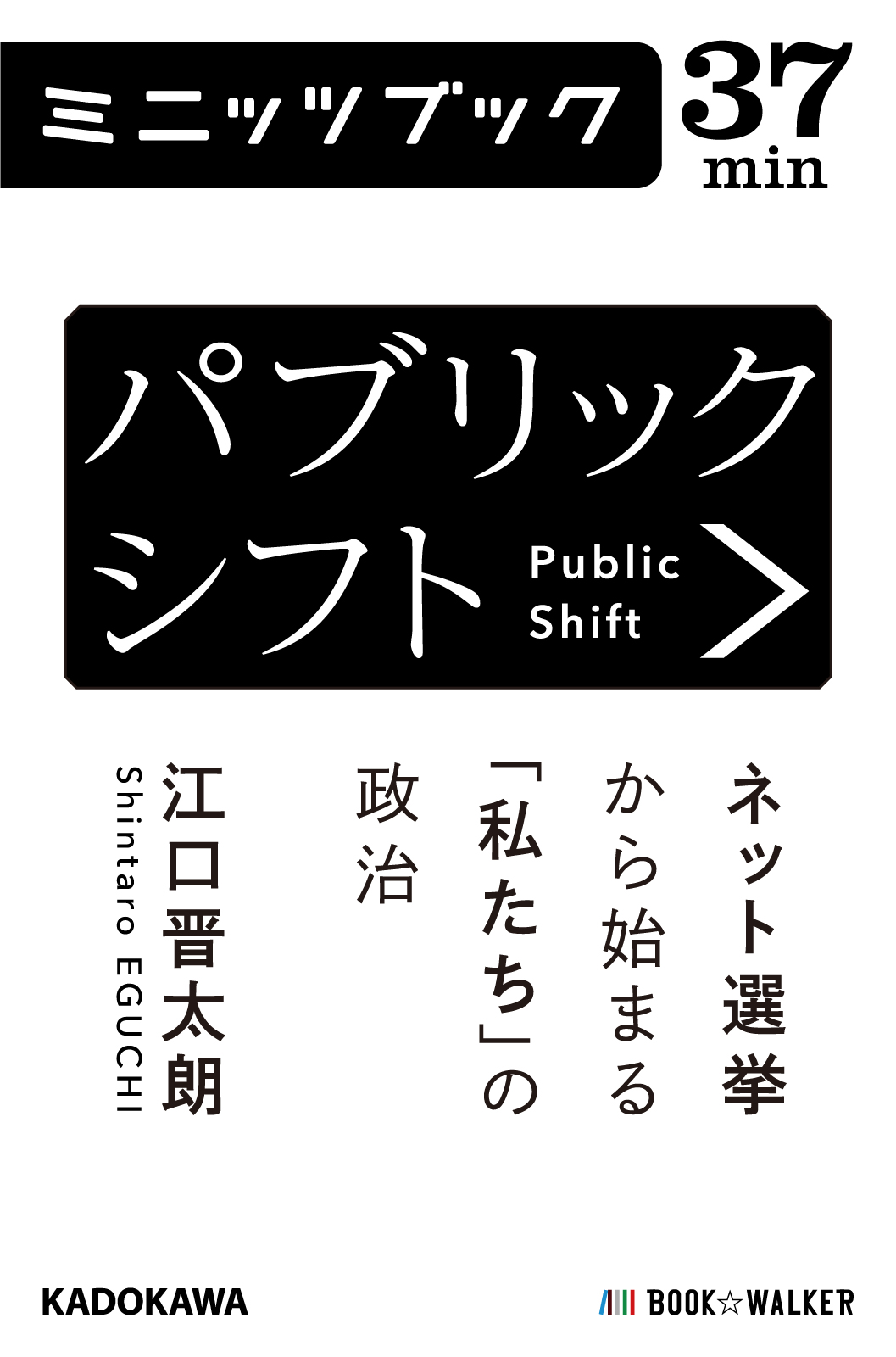 mb_publicshift_cover_ok